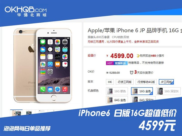 iPhone6日版16GB最低售价仅为4599元!