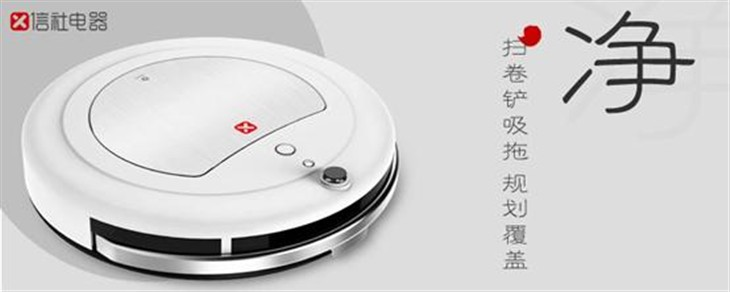 对工艺追求极致生活<a href=http://www.chinaena.com/jd target=_blank >家电</a>品牌信社电器