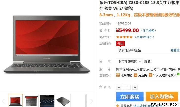 轻薄金属机身 东芝Z830超极本5499元