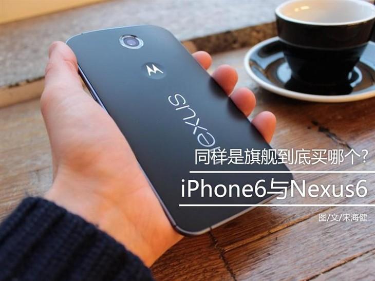 都是旗舰 iPhone6/Nexus6到底该买哪个