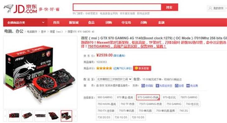 至尊游戏体验! 微星GTX 970京人气之选