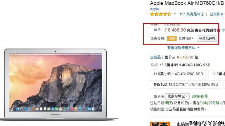 立减158元 苹果MBA/128GB版仅6330元