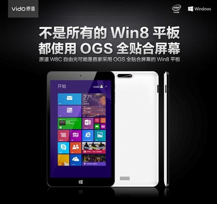 原道W8C自由光!唯一OGS屏幕Win8平板
