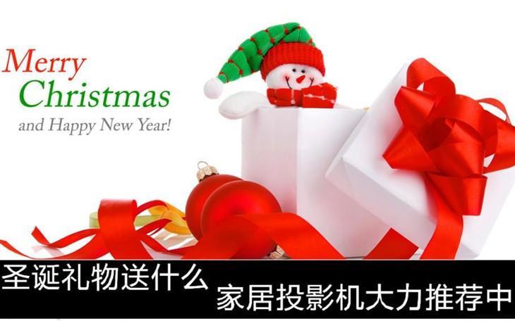 圣诞礼物送什么家居投影机大力推荐中