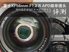 富士XF56mm F1.2 R APD微单镜头评测