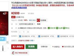 年底大抢购 TCL4K超高清电视仅2699元