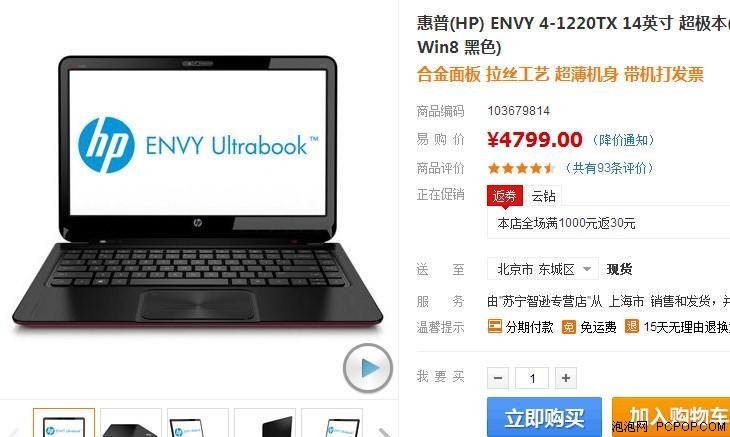 轻薄时尚超极本 惠普ENVY 4仅4799元