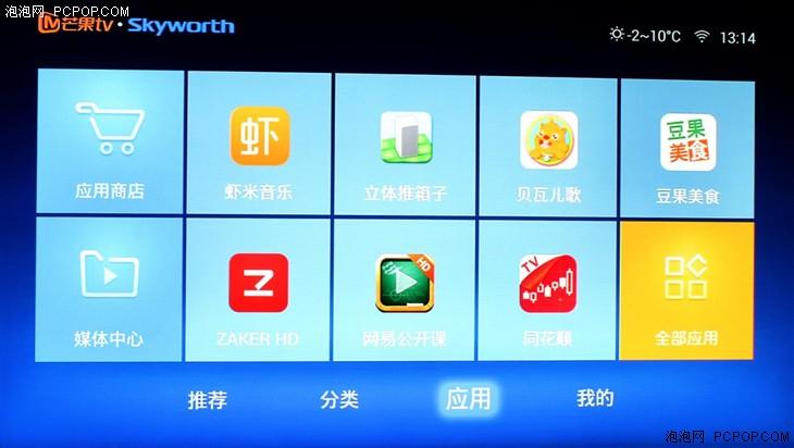 而下屏方面则提供的是诸多影视分类的按钮及芒果tv的各项服务.