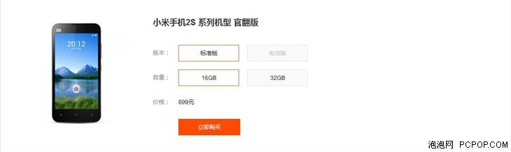最低仅499元 小米手机管翻版降价发售