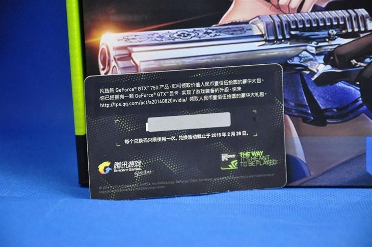 送《枪神纪》豪华特权卡影驰GTX750Ti
