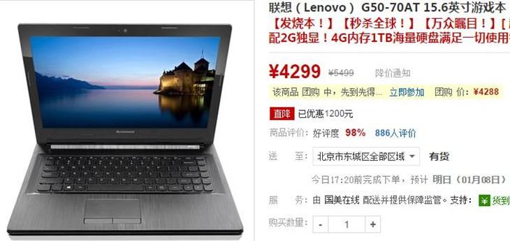 跨年大促销 联想G50-70AT国美团购价4288
