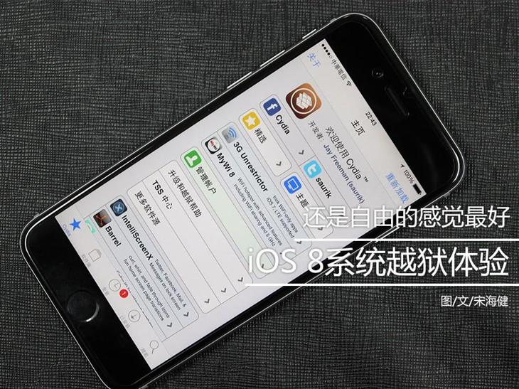 还是自由的感觉最好 iOS8系统越狱体验