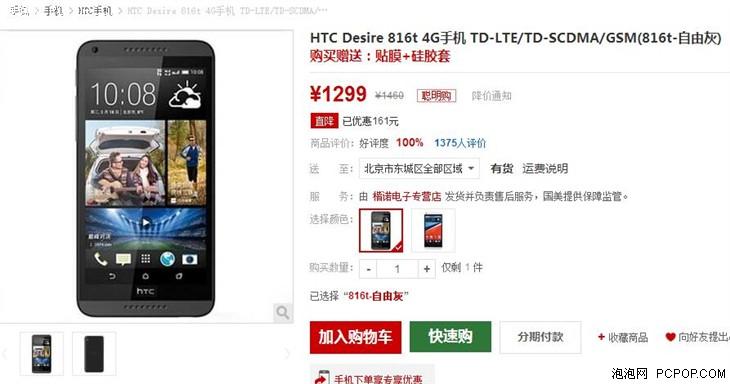 时尚多彩 HTC 816t国美在线售价1299