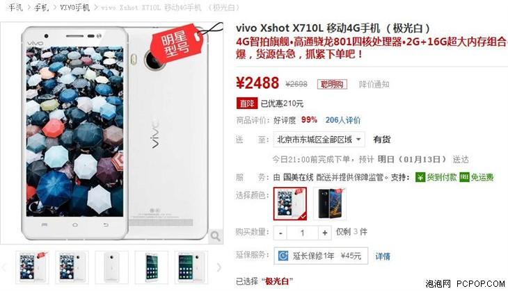 拍照旗舰 vivo Xshot X710L售价2488