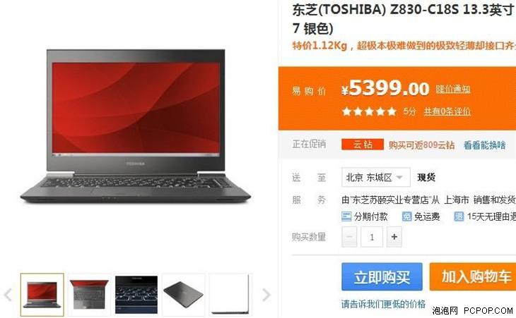 轻薄便携机身 东芝Z830超极本5399元