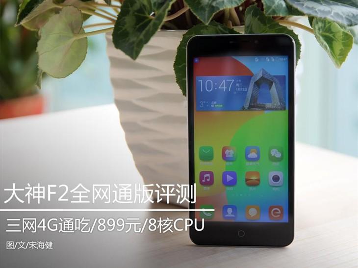 4G双卡/8核/899元 大神F2全网通版评测