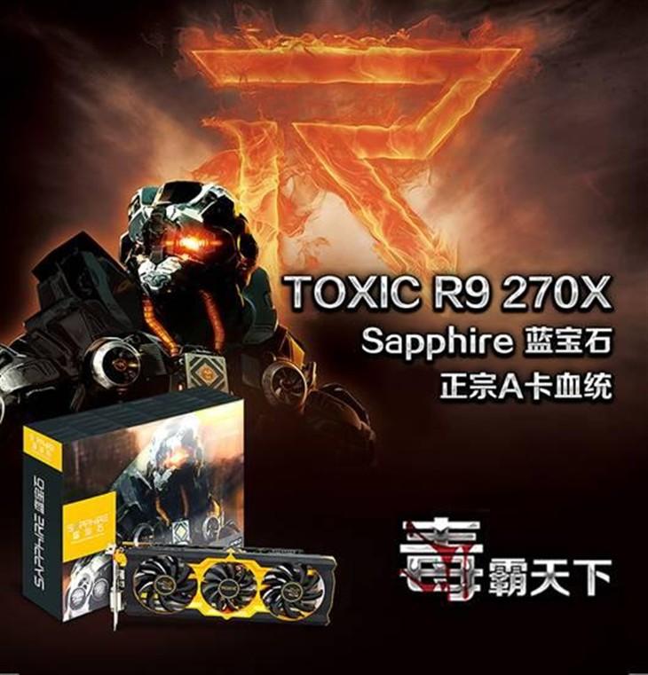 超高频 蓝宝石R9 270X毒药现仅1299元