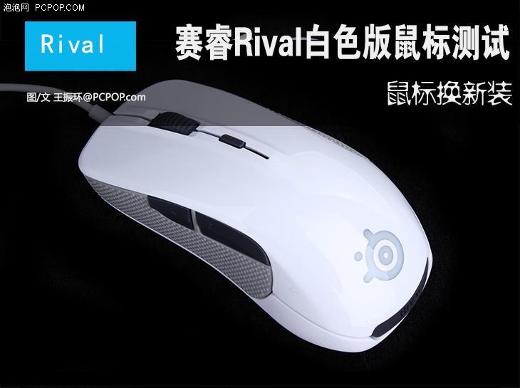 洁白如雪 赛睿Rival白色版鼠标测试