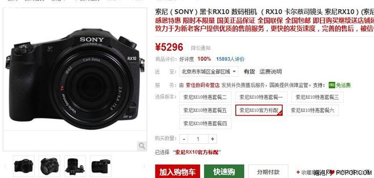F2.8恒定光圈 索尼RX10暴跌至5496元
