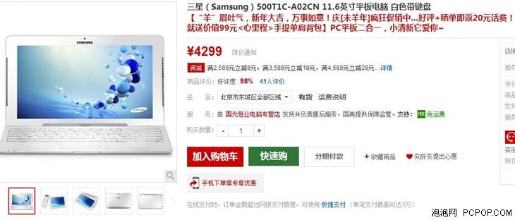 PC平板二合一 三星500T1C-A02CN仅4299