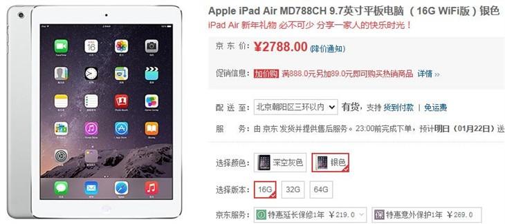 大屏更时尚 苹果iPad Air京东仅2788