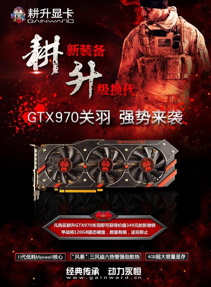 购买gtx970关羽猛送影驰铁甲战将120gb ssd,数量有限,送完即止