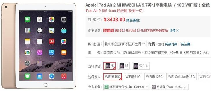 任性土豪金 苹果iPad Air 2仅售3438