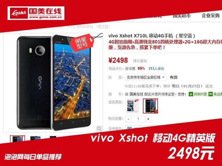 vivo Xshot移动4G精英版现货售2498元