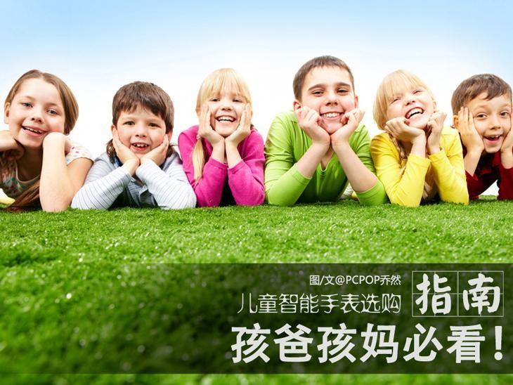 家长必看 儿童智能手表到底该怎么选?