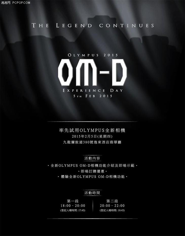 2月5日在香港奥巴发E-M5II新旗舰微单