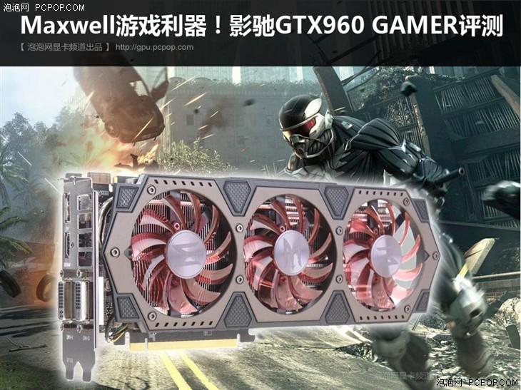 最新游戏利器!影驰GTX960 GAMER评测