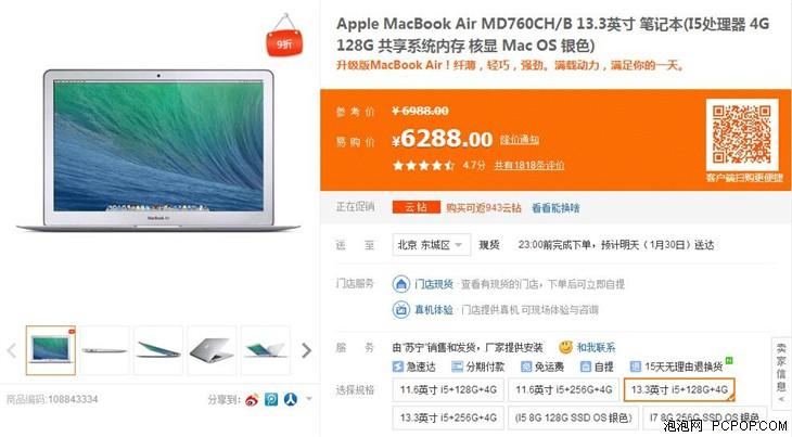 至轻至强 苹果MacBook Air仅售6288元