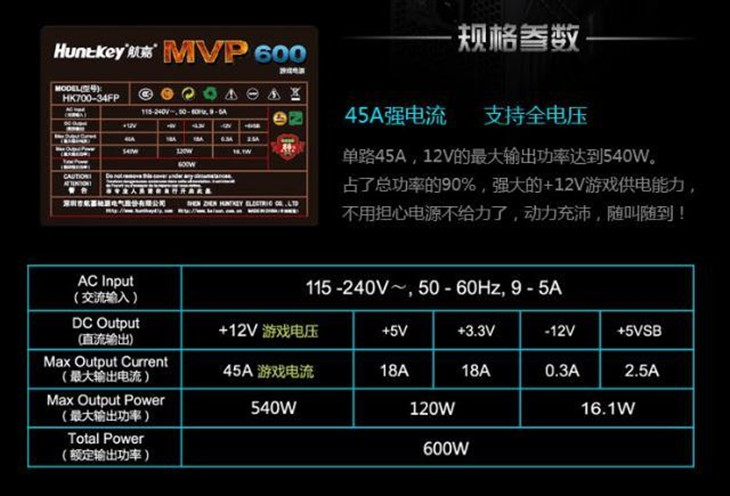 GTX960航嘉MVP600带你进入游戏新境界