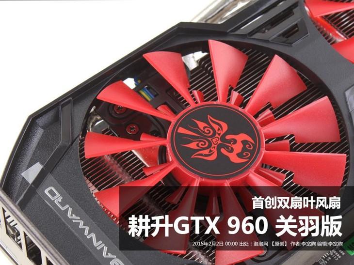 首创双扇叶风扇,耕升GTX 960 关羽版