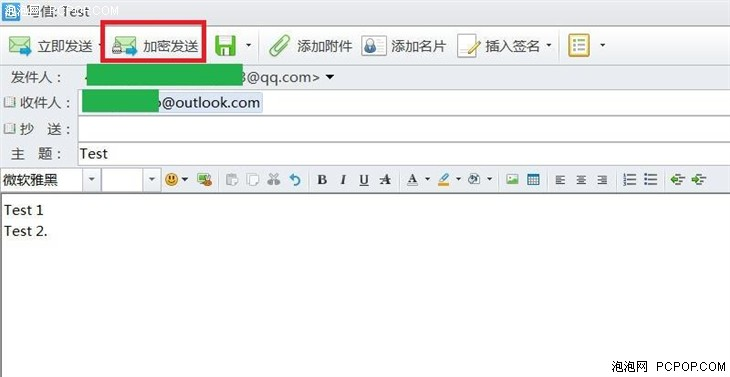 如何为你的邮件加密?360加密邮试用体验