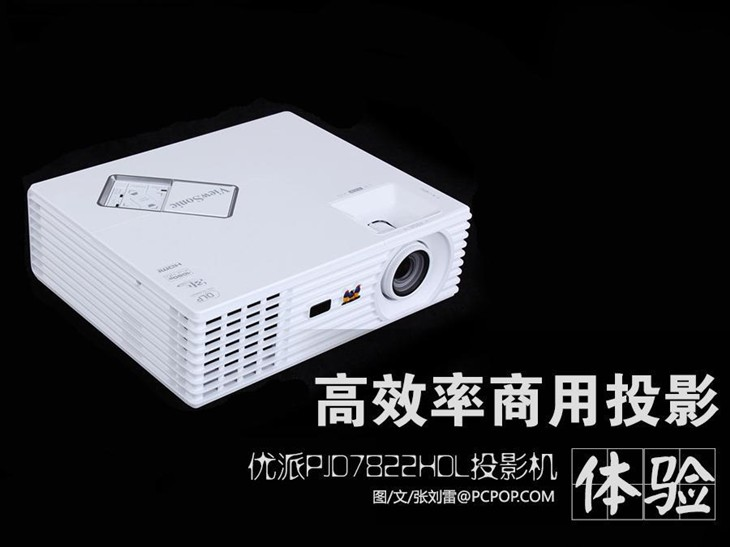 高清高效商用投影 优派PJD7822HDL体验