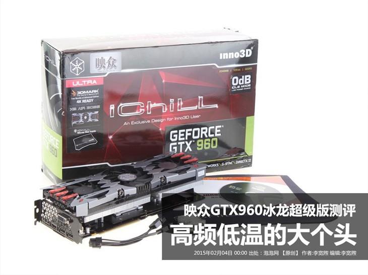 高频低温 映众GTX960冰龙超级版测评