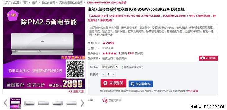 风扇空调介入 不买净化器一样过滤PM2.5