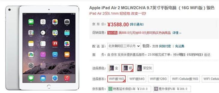 指纹识别更安全 iPad Air 2仅3588元
