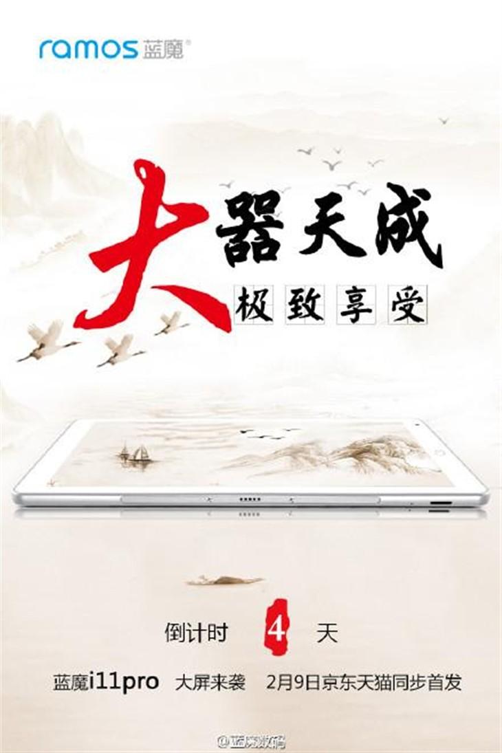 倒计时海报发布 蓝魔i11 pro 9日预售