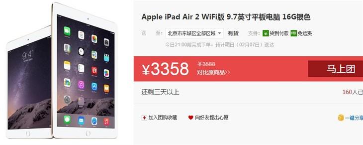 国美开启年货团购 iPad Air 2只需3358元
