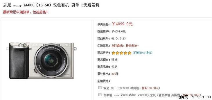 高性能微单相机 索尼A6000降价热卖中