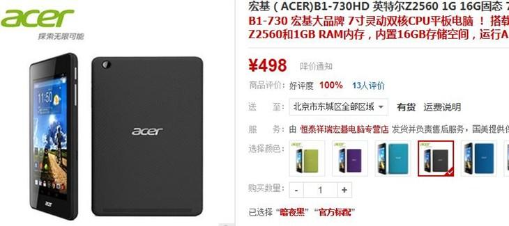 色彩系平板 宏�B1-730HD黑色售价498起