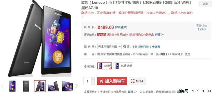 青年良品 联想A7-10平板电脑仅售499元