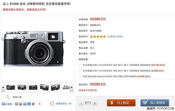 春节特价抢购 富士X100S最低仅5299元