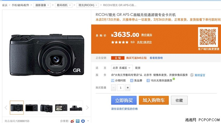 抓拍之王 APS-C画幅理光GR售价3635元