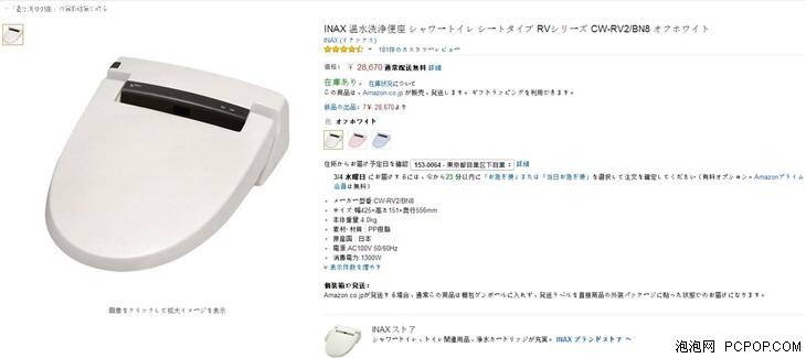 我来吐槽 温水洗净便座非去日本买吗?