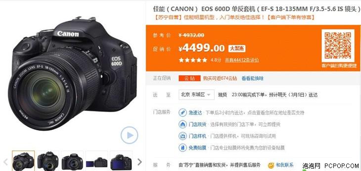 超高性价比 佳能600D(18-55)仅3080元
