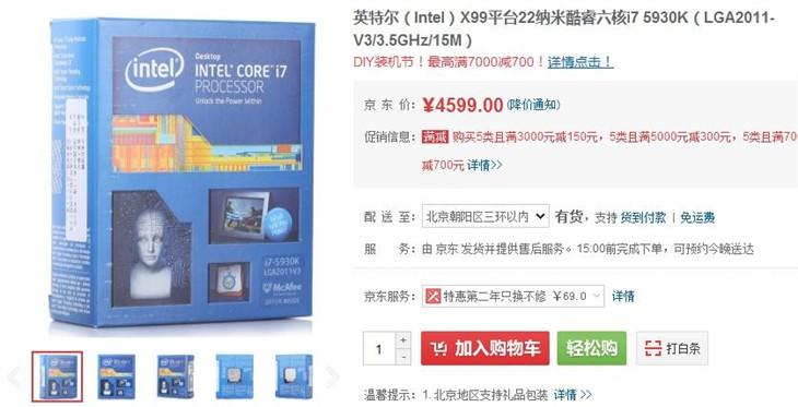 京东低价热销!市售超值超频CPU推荐
