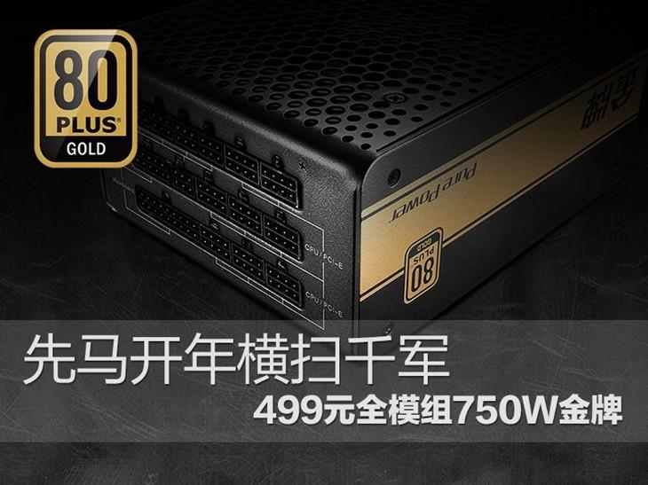 499元全模组750W金牌 先马横扫千军!